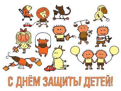 Поздравляем с днем защиты детей