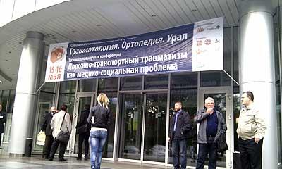Научная конференция травма как медико-социальная проблема